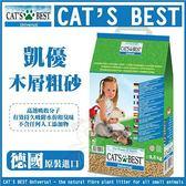 《48HR快速出貨》*KING*【3包組】凱優CAT S BEST 木屑藍標粗砂10L