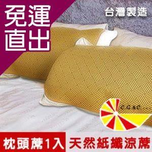 凱蕾絲帝 軟枕專用透氣紙纖平單式枕頭涼蓆1入【免運直出】