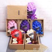 香皂花 香皂花禮盒玫瑰肥皂花束 創意生日禮物送女友閨蜜驚喜禮品情人節 唯伊時尚