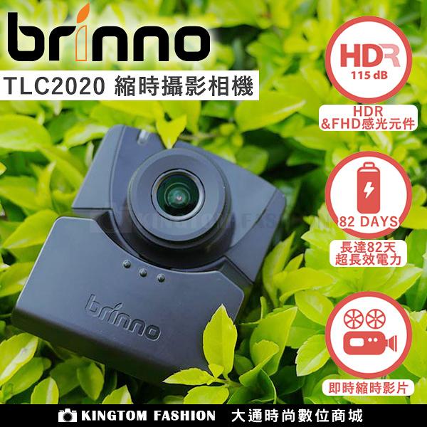 【贈64G記憶卡】 brinno TLC 2020 縮時攝影相機 1080P 光圈 F2 118°視角( 建築工程專用 ) 公司貨