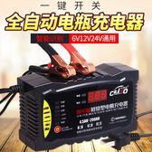 摩托車智慧電瓶充電器12V 24v全智慧6伏充汽車電瓶蓄電池充電機   color shop