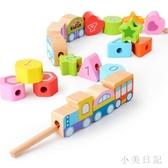 兒童玩具益智穿珠子線繩積木玩具1-2周歲男孩3女寶寶智力幼兒 js13444『小美日記』