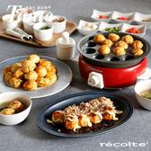 調理鍋 章魚燒機【U0193】recolte 日本麗克特 Tanto調理鍋1.9L(含章魚燒烤盤)RPF-2 完美主義