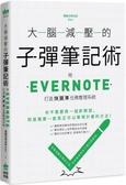 大腦減壓的子彈筆記術:用Evernote打造快狠準任務整理系統【城邦讀書花園】