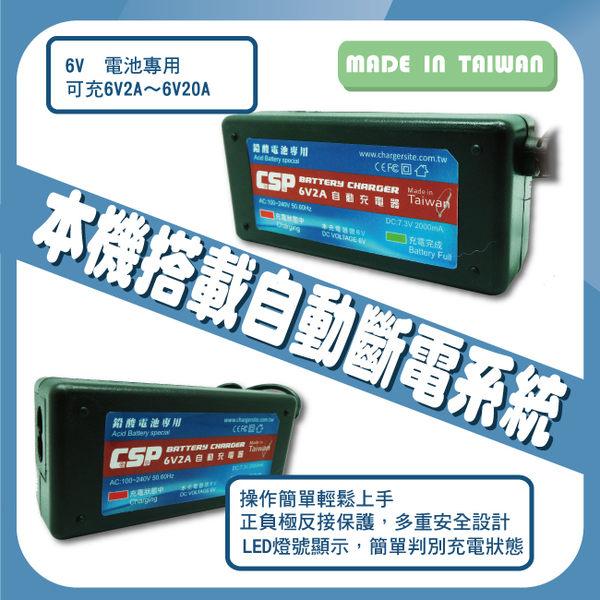 6V2A 全自動充電器 附充電完成指示燈