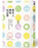 (二手書)從早上開始玩京都:與在地人一起閒逛,12條私房行程收藏早鳥才有的特別..