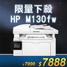 【限量下殺20台】HP LaserJet Pro MFP M130fw 無線黑白雷射傳真事務機 /適用 HP CF217A/17A
