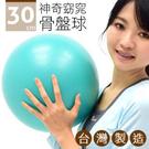 瑜珈球│台灣製造30CM神奇骨盤球30公...