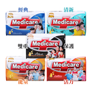 Medicare 美天淨 抗菌高品質香皂 85g (共5款)(經典/清新/雙重保護/能量) 保護皮膚 遠離細菌【DDBS】