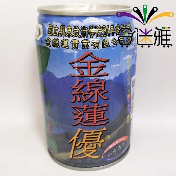 【免運/聯新貨運】金線蓮優機能性飲料280ml(24罐/箱)*1箱【合迷雅好物超級商城】 -02
