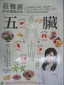 【書寶二手書T2/養生_ZBD】莊雅惠 好好調養你的五臟:用新思維護心養肺…_莊雅惠