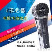 全金屬專業KTV專用有線話筒家用卡拉OK音響DVD有線麥克風 QG5594『樂愛居家館』