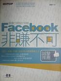【書寶二手書T7/財經企管_E1Q】Facebook非賺不可_潘慕平