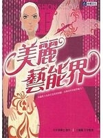 二手書博民逛書店 《美麗藝能界》 R2Y ISBN:9575657233│中天電視