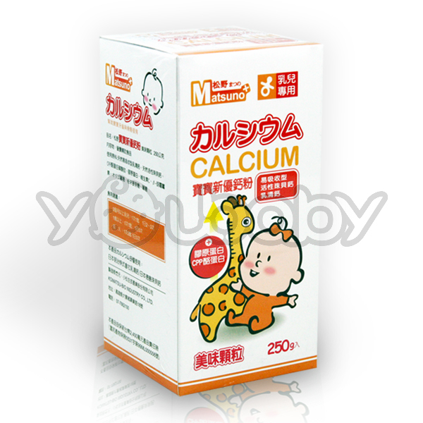 松野 寶寶新優鈣粉顆粒250g /Matsuno寶寶維生素營養品