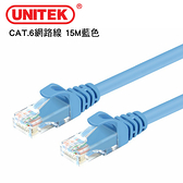 ★網路滿滿大平台~才跑得快 ★ UNITEK 優越者 24K鍍金頭CAT6網路線15M(藍色) Y-C814ABL
