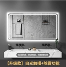 智能鏡子衛生間鏡子led浴室鏡帶燈壁掛防霧廁所發光鏡洗手觸摸屏【600*800mm】
