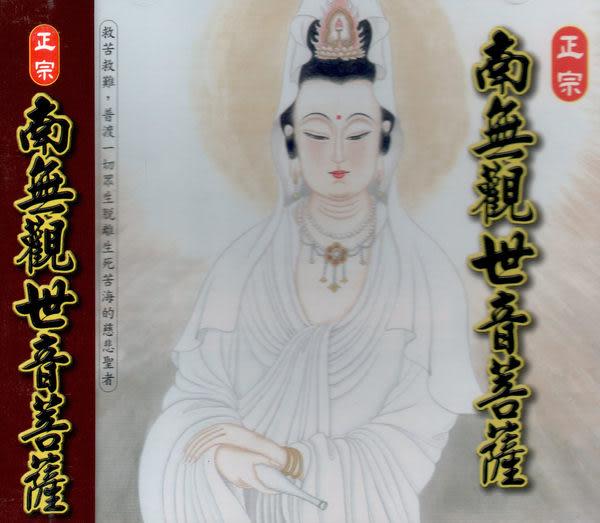正宗 南無觀世音菩薩 CD (音樂影片購)