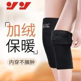保暖護膝男女士老寒腿加絨加厚護膝防寒炎蓋套護關節中老年人 黛尼時尚精品