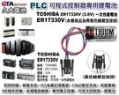 【久大電池】 日本 TOSHIBA 東芝 ER17330V 3.6V 帶接頭 MR-J2 B9670MC PLC電池 TO1