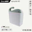 SheerAIRE席愛爾DC直刷馬達5坪超低電磁波節能空氣清淨機(N1)