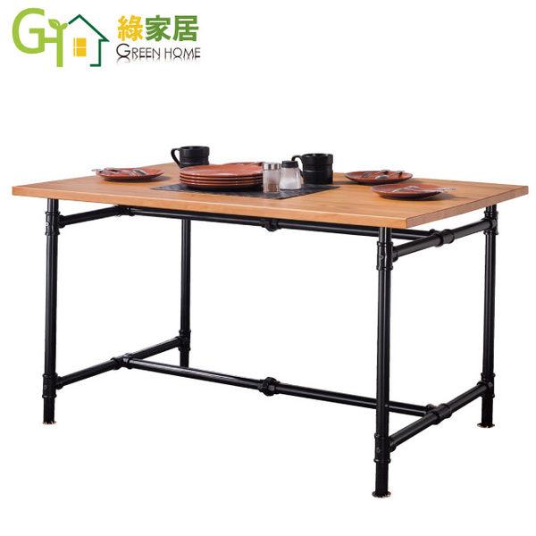 【綠家居】魯法 木紋5尺實木工業風餐桌