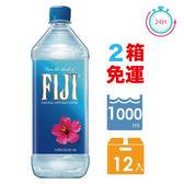 『 斐濟FIJI 』天然 深層 礦泉水 (1000mlx12入)