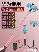 適用華為專用自拍桿p30/ mate40pro手機直播支架三腳架手持拍照神器無線遙控通用型一體式網紅自牌