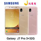 SAMSUNG Galaxy J7 Pro 金/粉 現貨 贈空壓殼、9H玻璃貼