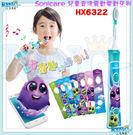 HX6322 飛利浦兒童音波震動電動牙刷 內附刷頭二個