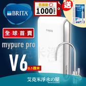 【送電動牙刷】德國 BRITA mypure pro V6 超濾三階段過濾系統/淨水器★0.1微米★保固二年