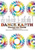 在地球上跳舞:DANCE EARTH Change the World