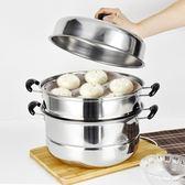 蒸鍋不銹鋼2層三層蒸鍋家用多層加厚蒸籠3層雙層湯鍋電磁爐鍋具DI
