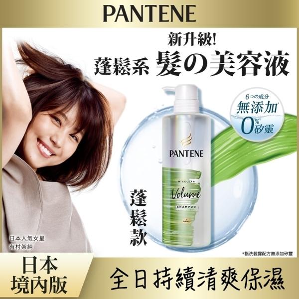 潘婷淨化極潤蓬鬆洗髮露500ml