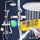淋浴花灑套裝增壓免打孔浴室熱水洗澡淋雨器家用恒溫明裝全銅龍頭 QQ27909『MG大尺碼』