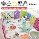 【激省組合】i-Smart 繽紛兒童遊戲...