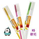 H5 健康治療用牙刷1支#H-5雷峰 健康牙刷 不挑色