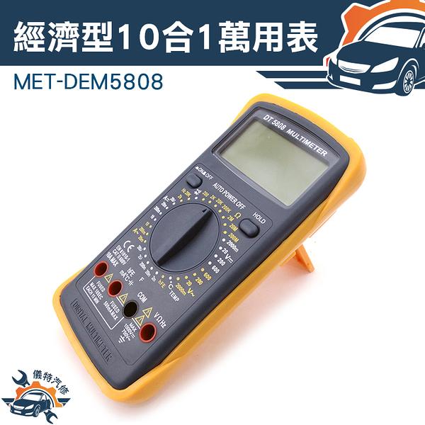 『儀特汽修』多功能精密型三用電表 精密型萬用電錶 大螢幕 萬用電表 MET-DEM5808