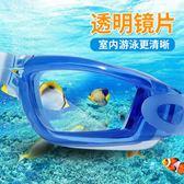 游泳鏡 兒童泳鏡男童透明高清防水防霧游泳眼鏡女童大框游泳鏡游泳套裝備