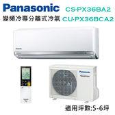 Panasonic國際牌 5-6坪 變頻 冷專 分離式冷氣 CS-PX36BA2/CU-PX36BCA2