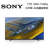 【加贈微波爐↘結帳再折】SONY 索尼 XRM-77A80J 77吋 4K 超極真 HDR10 Google TV 電視 台灣公司貨
