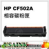 USAINK☆HP  CF502A / 202A  黃色相容碳粉匣 適用: M254/M281/M280/CF501A/CF502/CF503A/CF500A