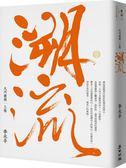 大河盡頭(上):溯流 (珍藏版)