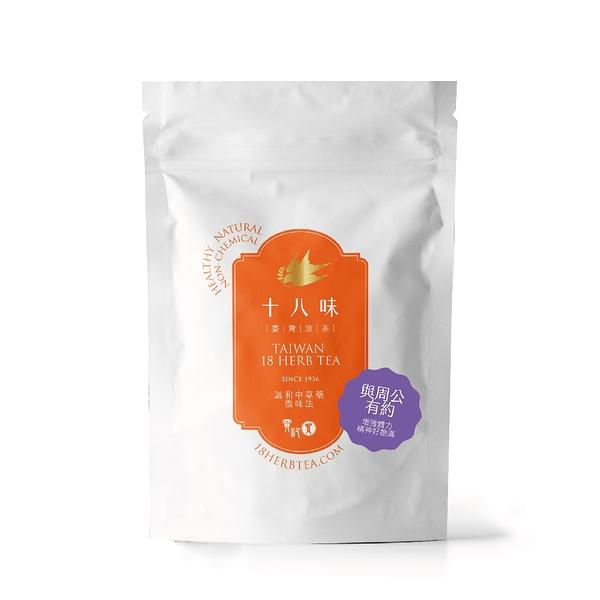 【十八味】頂級台灣涼茶包體驗試喝包 與周公有約 4入