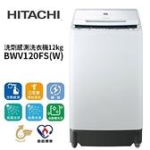 【分期0利率+基本安裝】HITACHI 日立 BWV120FS(W) 洗劑感測變頻直立式洗衣機 12公斤 BWV120FS