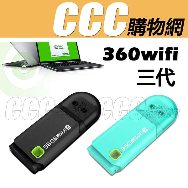 360 WIFI 3代 顏色隨機 裸裝 - 無線網卡 網路分享器 筆記型電腦 桌上型電腦