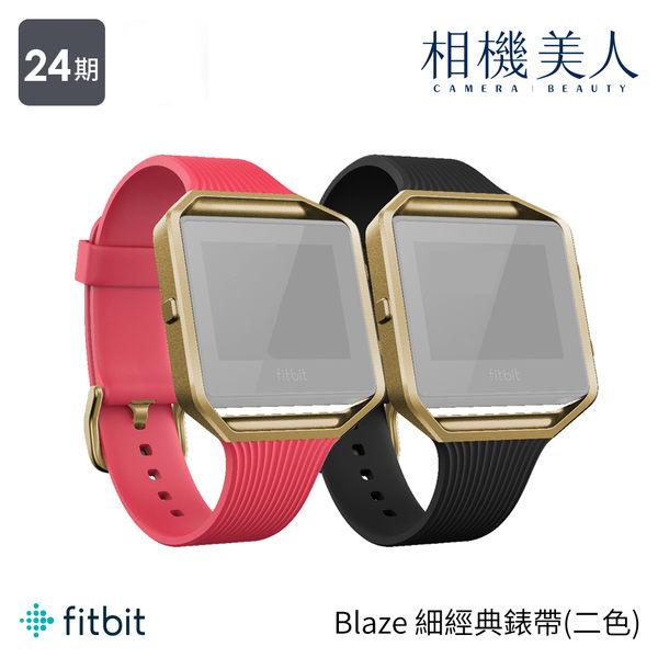 Fitbit Blaze 細經典錶帶 粉紅色/典雅黑