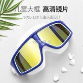 兒童泳鏡 兒童泳鏡高清防霧專業防水大框男童女童游泳眼鏡裝備5-12歲 珍妮寶貝