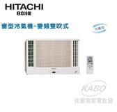 【佳麗寶】-留言享加碼折扣(含標準安裝)日立《變頻單冷》雙吹窗型冷氣RA-60QV1(適用坪數:10-12坪)