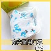 南六醫用口罩 (未滅菌) 兒童3D款 50入/盒 (雙鋼印) MIT台灣製造 | OS小舖